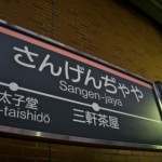 sangenchayaeki 150x150 NHKひるブラ 三軒茶屋の三角地帯ラビリンスとは?